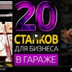 20 СТАНКОВ ДЛЯ МАЛОГО БИЗНЕСА В ГАРАЖЕ