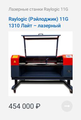 Screenshot_2020-04-15 Станки для производства масок - Официальный сайт raylogic(5)